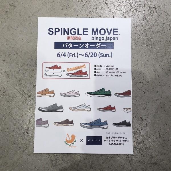 期間限定 ☆《 SPINGLE MOVE 》パターンオーダー