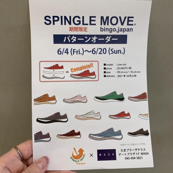 【SPINGLE MOVE】パターンオーダー始まります!