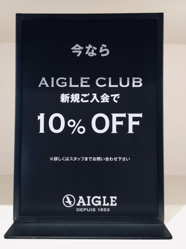AIGLE CLUB 会員様10%OFF