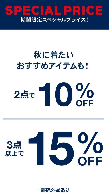 【本日からスタート!】2for10%off 3for15%off