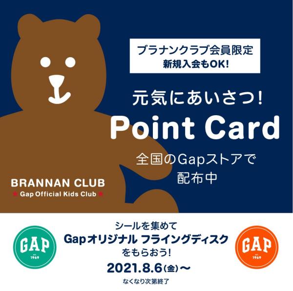 ブラナンクラブ会員限定 新規入会もOK!