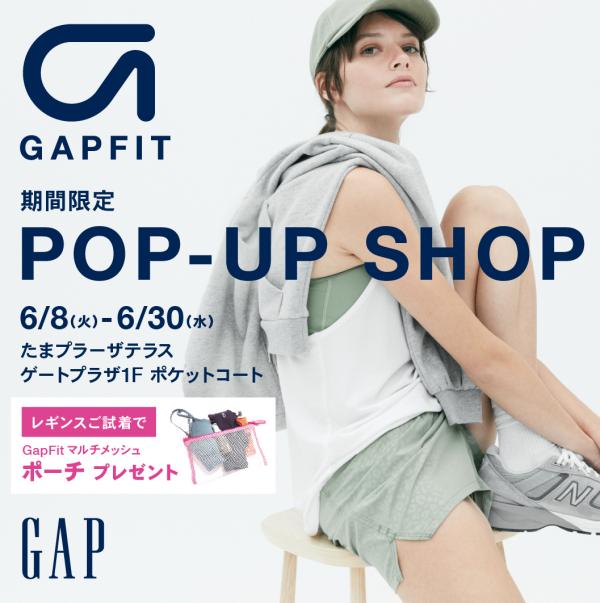 GapFit 期間限定PopUpShop 6/8-6/30