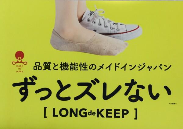 人気のカバーソックス最大50%オフ!!!