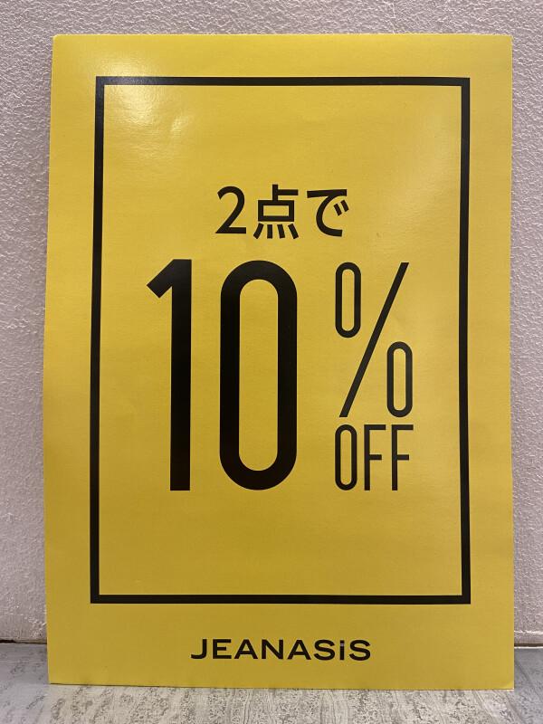 【店内全品2点で10%OFF❗️❗️】