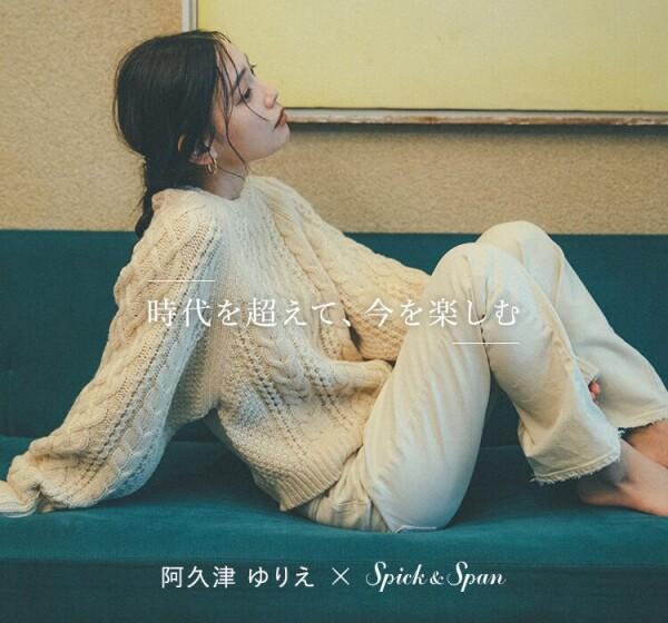 「阿久津ゆりえさん」×「Spick & Span」の待望のコラボレーション