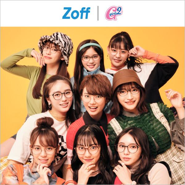 人気ガールズ・パフォーマンスグループのGirls²(ガールズガールズ)とメガネブランド「Zoff」の初めてのコラボキャンペーンが開催!