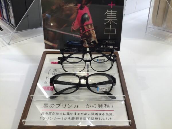 集中力を高めるメガネ 【Zoff +集中】