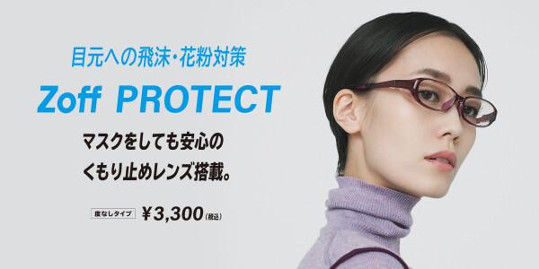 飛沫・花粉対策に!Zoff PROTECT AIR VISORシリーズをご紹介いたします!