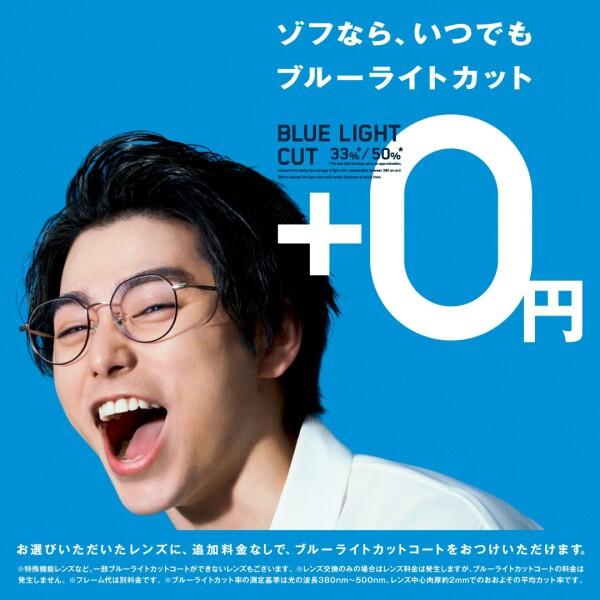 ゾフなら、ずーっとブルーライトカット追加料金0円!