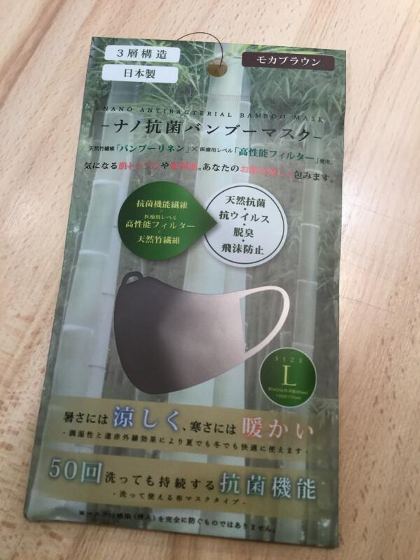 【日本製】ナノ抗菌バンブーマスク再入荷致しました!