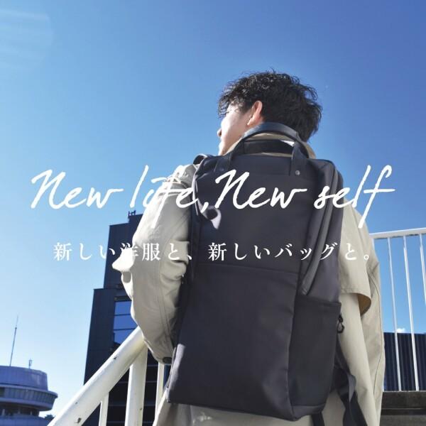 〜新生活!春のバッグ特集〜 その1