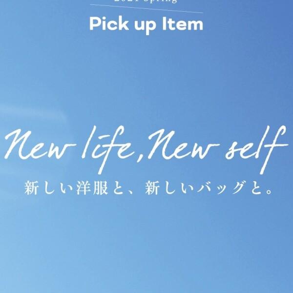 〜新生活!春のバッグ特集〜 その2