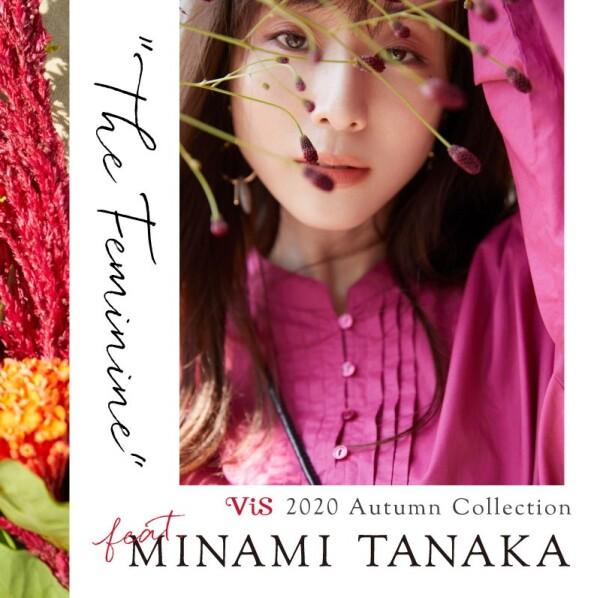 The feminine feat.MINAMI TANAKA