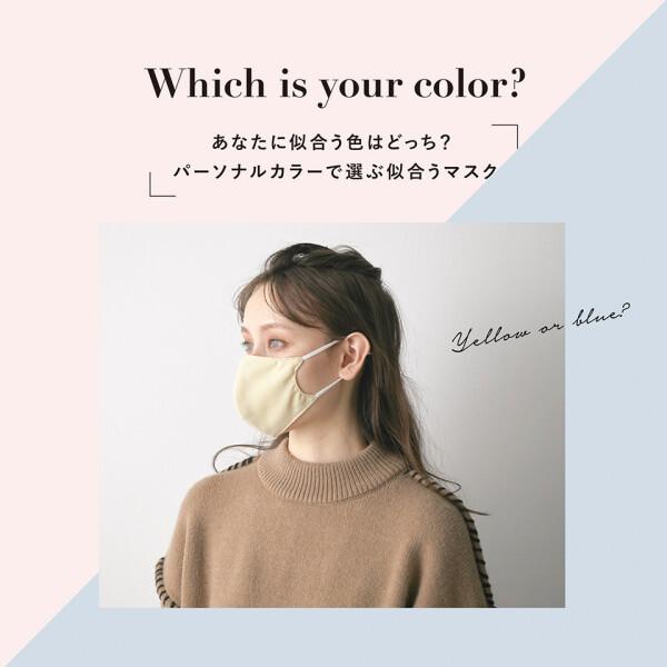 ♡パーソナルカラーで選べるマスク♡