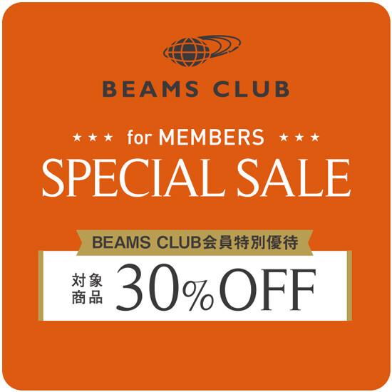 新規入会OK!BEAMS CLUB 会員限定「特別優待セール」開催中