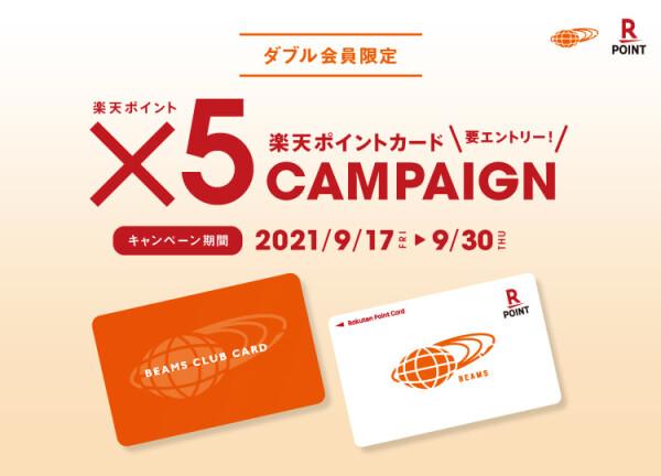最大1,000ポイント進呈!! W会員限定で楽天ポイントカード5倍キャンペーン!