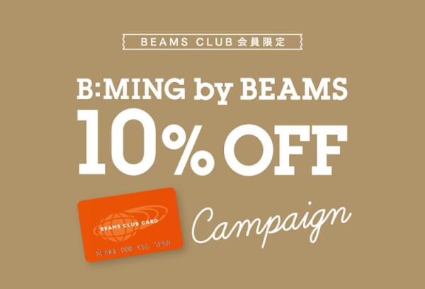 B:MING 10%OFFキャンペーン開催