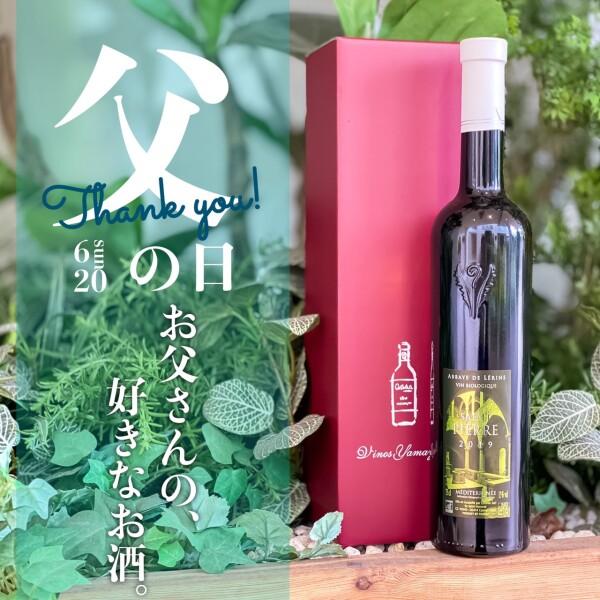 今日は父の日!入手困難な日本酒でサプライズしてみては?(^▽^)/