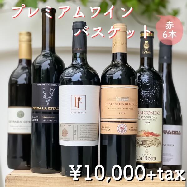 濃厚赤ワイン6本セット!