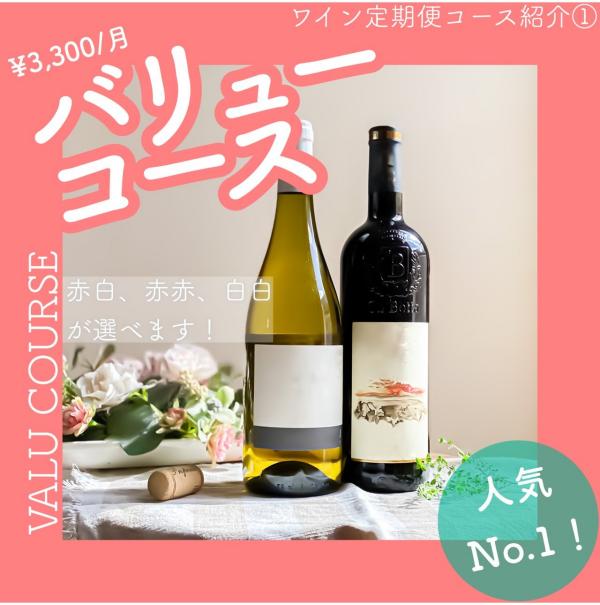 ワイン選びはお任せください♪お得な頒布会「蔵直ワインクラブ」