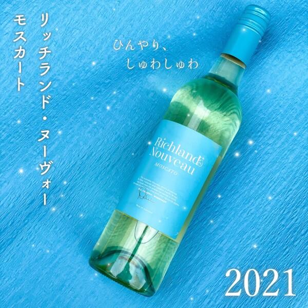 ほんのりシュワッ✨甘口白ワインでイイ夏🌞夢気分😎