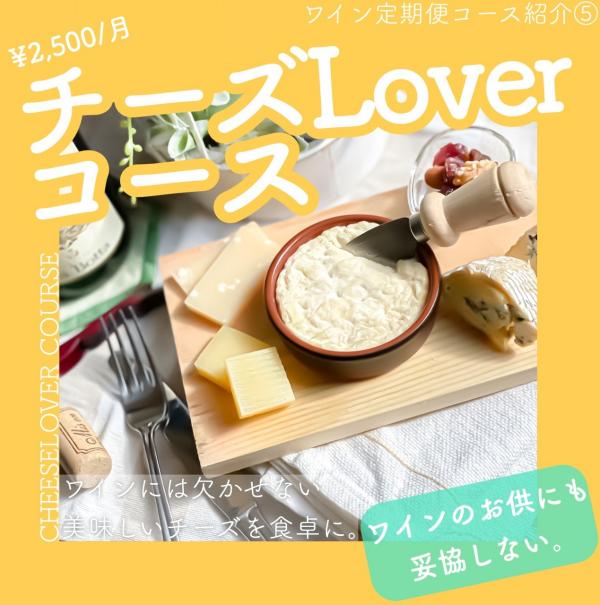 チーズ好き🧀💛さんへ 耳より情報!🐰💗