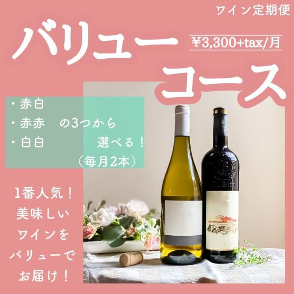【🉐】当店のワインを最もお得に買える方法とは・・・!?