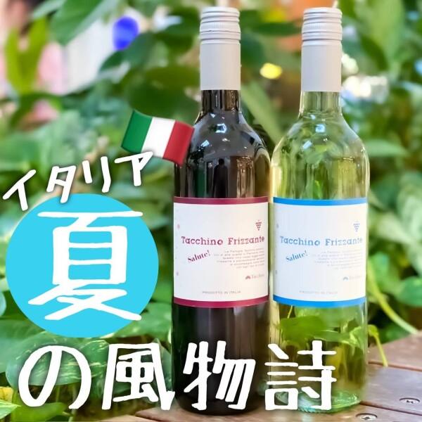 気分はイタリアのリゾート!?キンキンに冷やして飲む「夏ワイン」