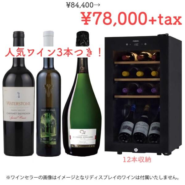 【ワインとセラーセット】たまプラの夏🎐ワインの夏🍷🍾