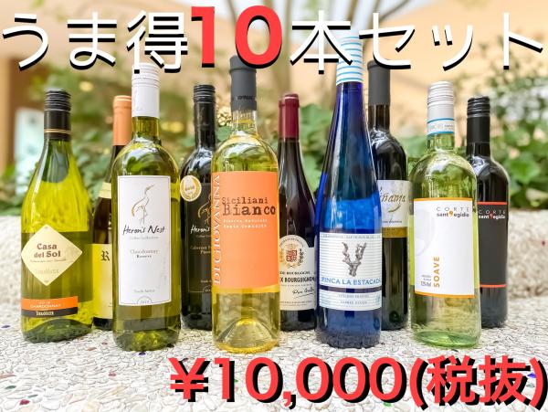 8月のお得なワイン10本セット!