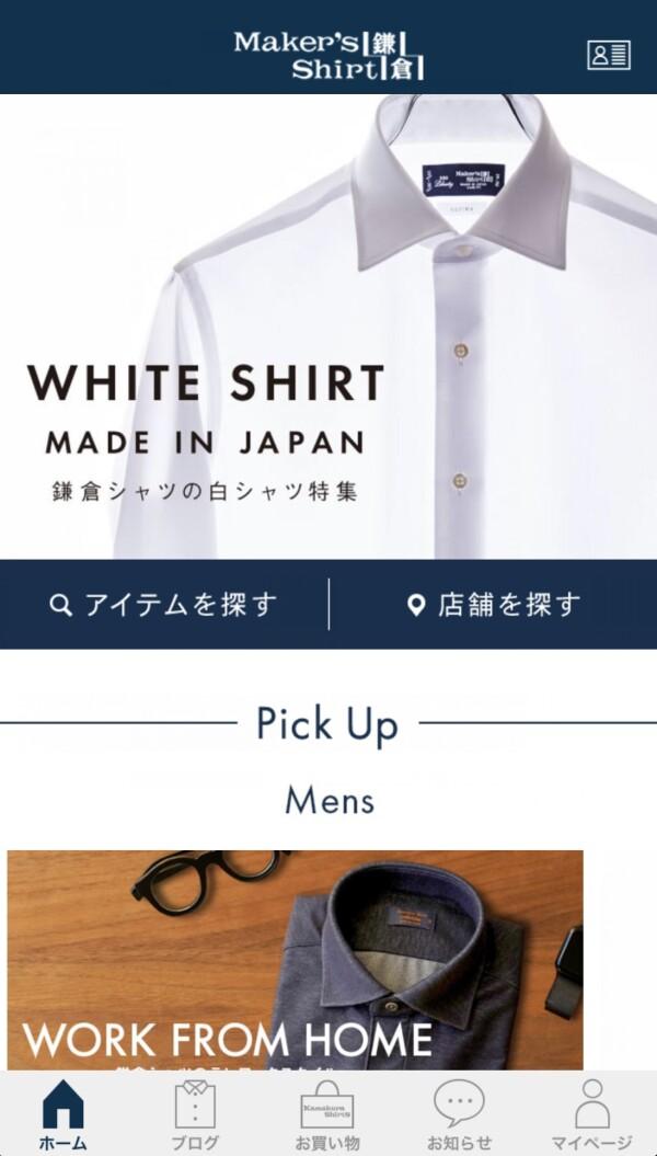在宅ワークの隙間時間に🏠~鎌倉シャツのオンラインショップを~
