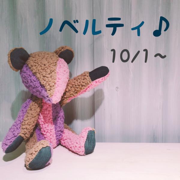 【10周年記念ノベルティ】10/1~