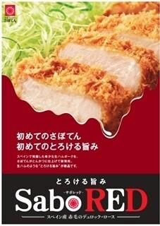 生ハム用のお肉で豚カツ
