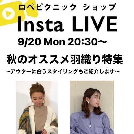 【9/20 インスタライブ配信!】