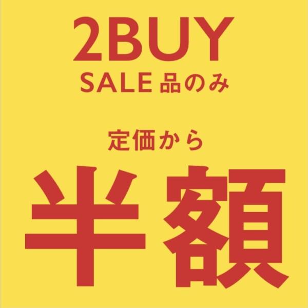 お得なセールキャンペーン☆