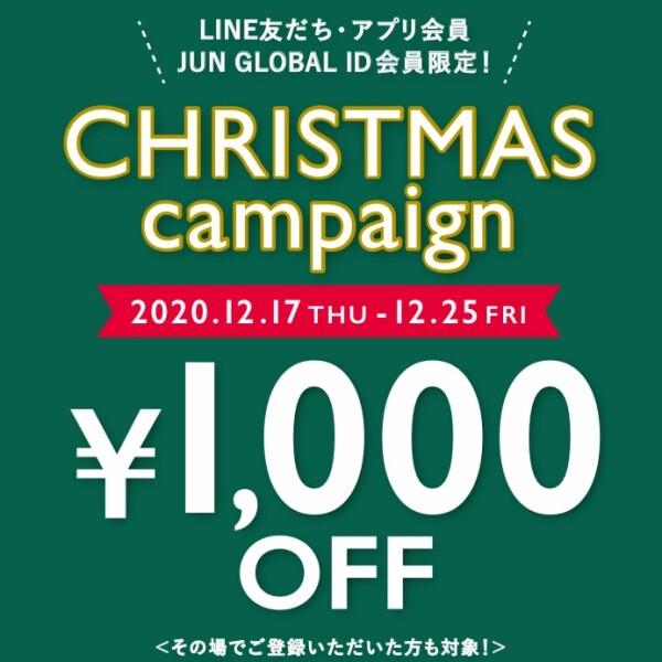 ☆クリスマスキャンペーン☆