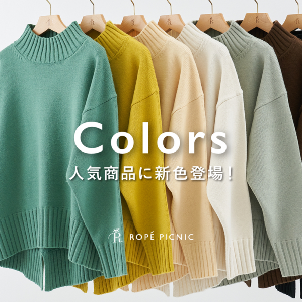 【color knit 人気商品に新色登場!】