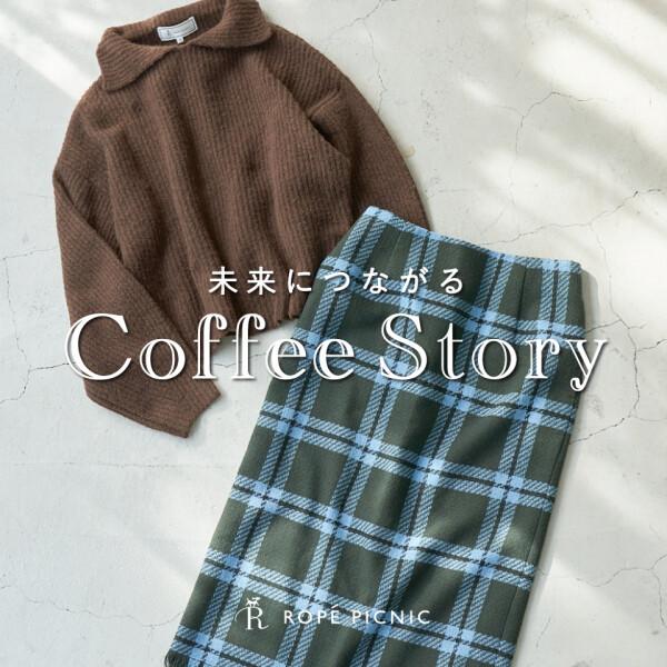 未来につながるcoffee Story