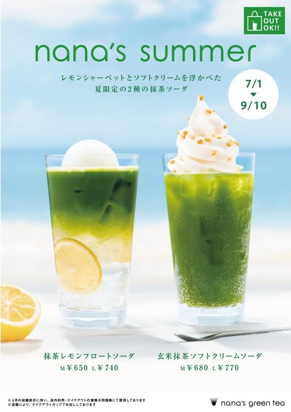 ナナズから暑い夏にぴったりの「抹茶ソーダ」登場!!