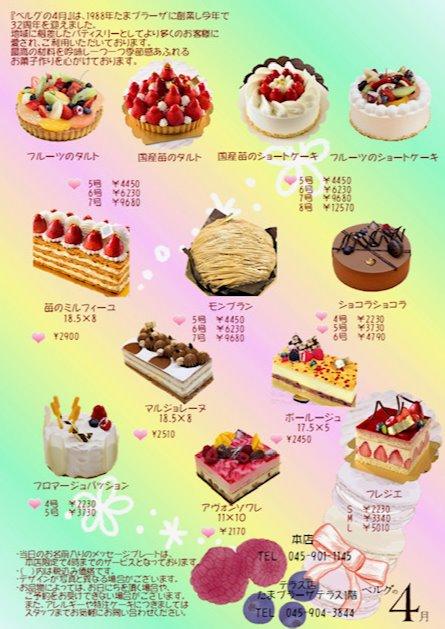 4月ケーキご予約表