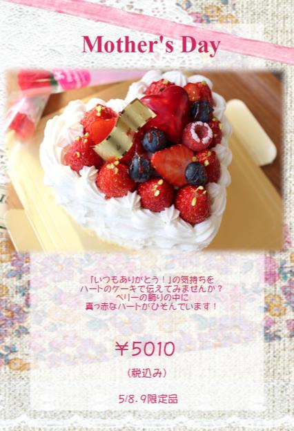 母の日ケーキ マザーズデー