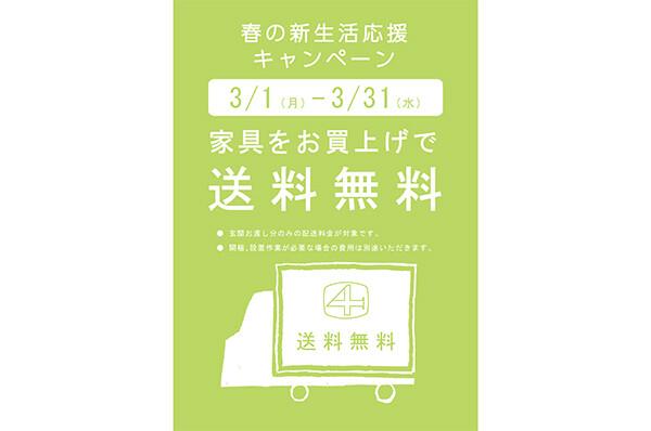 【3/31まで 家具送料無料!】春の新生活応援キャンペーン実施中!