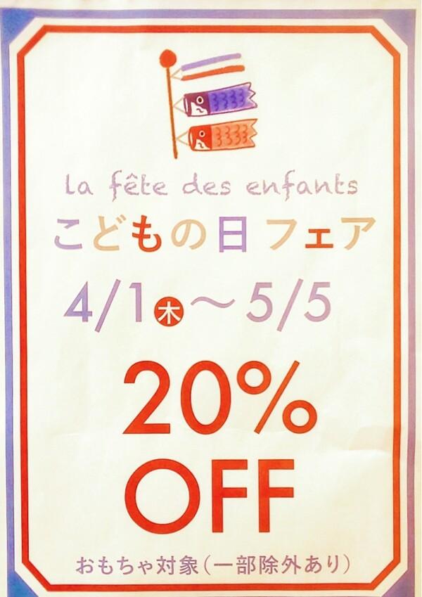 【~5/5まで】対象のおもちゃ20%OFFキャンペーン開催中!