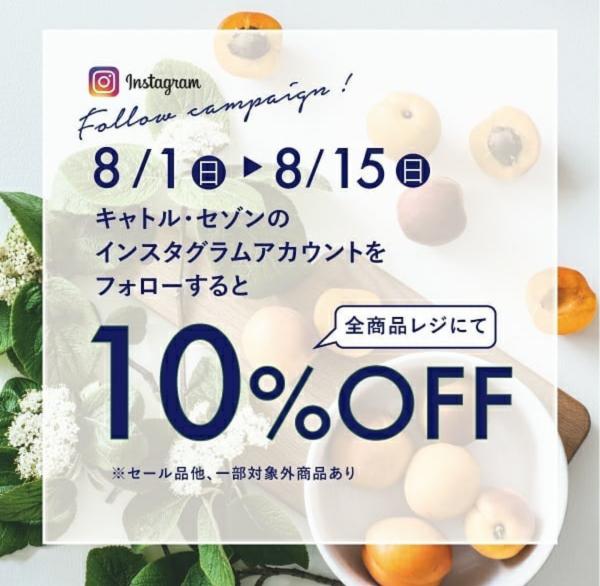 【8/15まで限定】インスタグラムフォローで10%OFF実施中!!