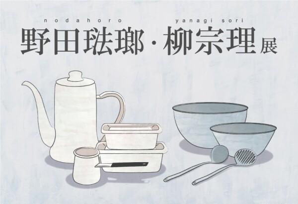 *野田琺瑯・柳宗理展 開催中*