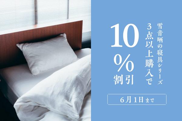 【10%割引】寝具おまとめ買いキャンペーン