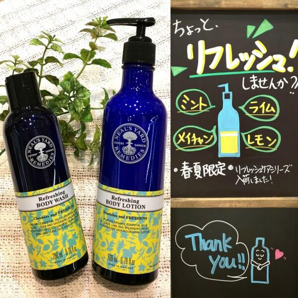 全身リフレッシュ☆☆☆シトラス&ミントの香りで、さわやか素肌へ!!!
