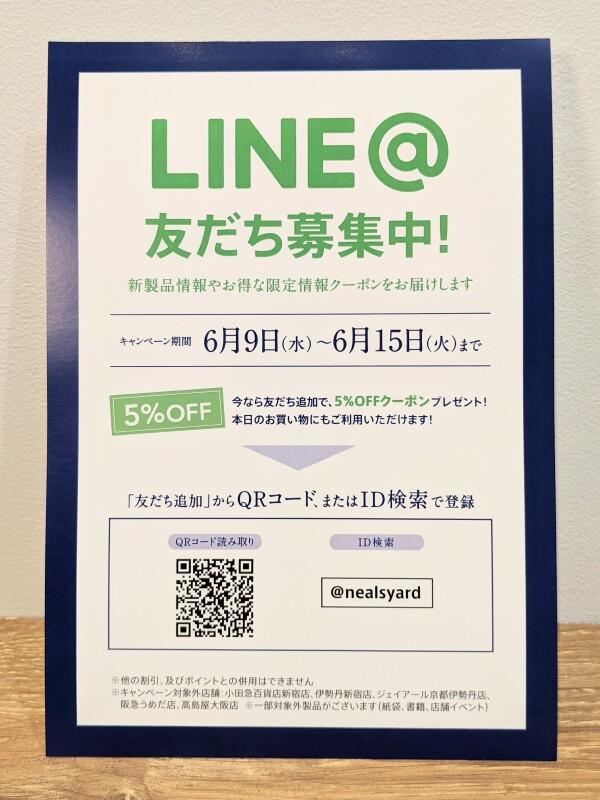 【新製品&LINE5%OFFキャンペーン】