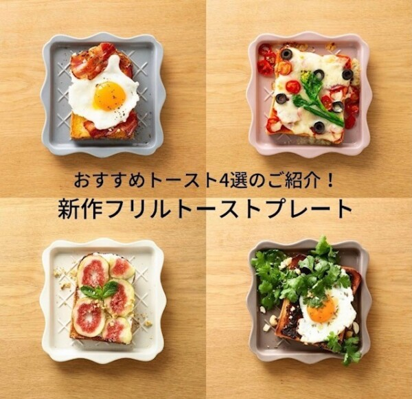 【NEW】食べたいトーストレシピはどれですか?