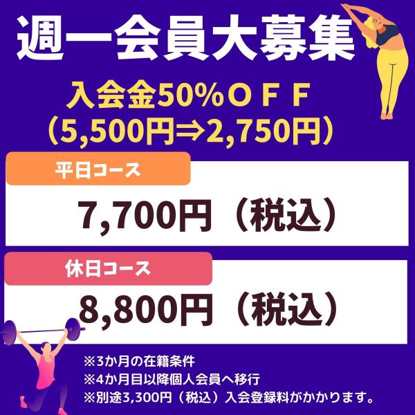 ★8月入会キャンペーン★